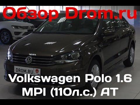 Volkswagen Polo 2016 1.6 MPI (110 л.с.) AT Allstar - видеообзор