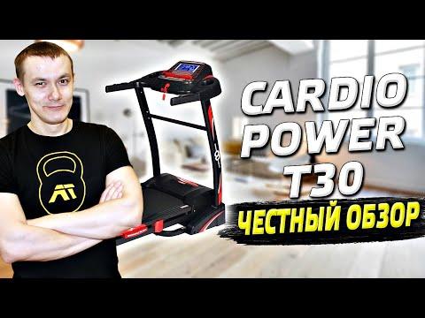 Честный отзыв о беговой дорожке CardioPower T30