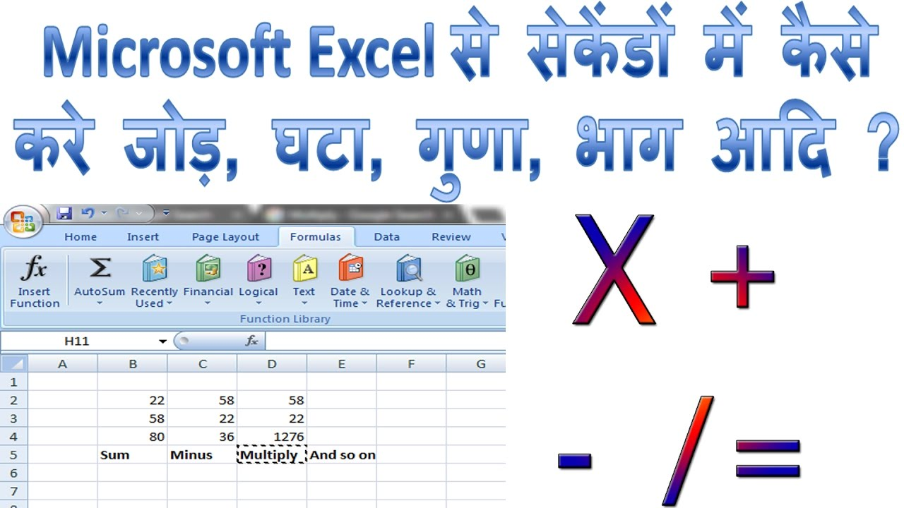 How to do calculation work in microsoft excel hindi ms me jod ghata aadi kaise kare also rh youtube
