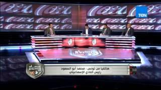 """حصاد الاسبوع - رئيس النادى الاسماعيلي """" اول مبارة مع الافريقى التونسي غدا و بعض افكار عودة الجماهير"""""""