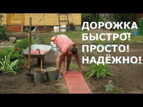 Садовая дорожка своими руками. Сосед смеялся, через год за секретом пришёл