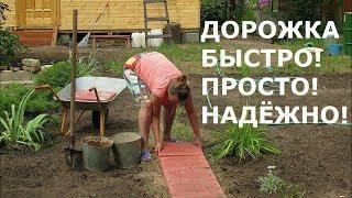 как сделать дорожки в саду своими руками дешево и красиво