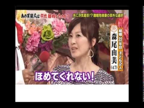 【衝撃】森尾由美が離婚の真相を語った。