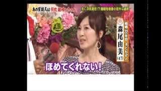 森尾由美が「ナイナイアンサー」で衝撃の離婚の真相を語りました。 以前...