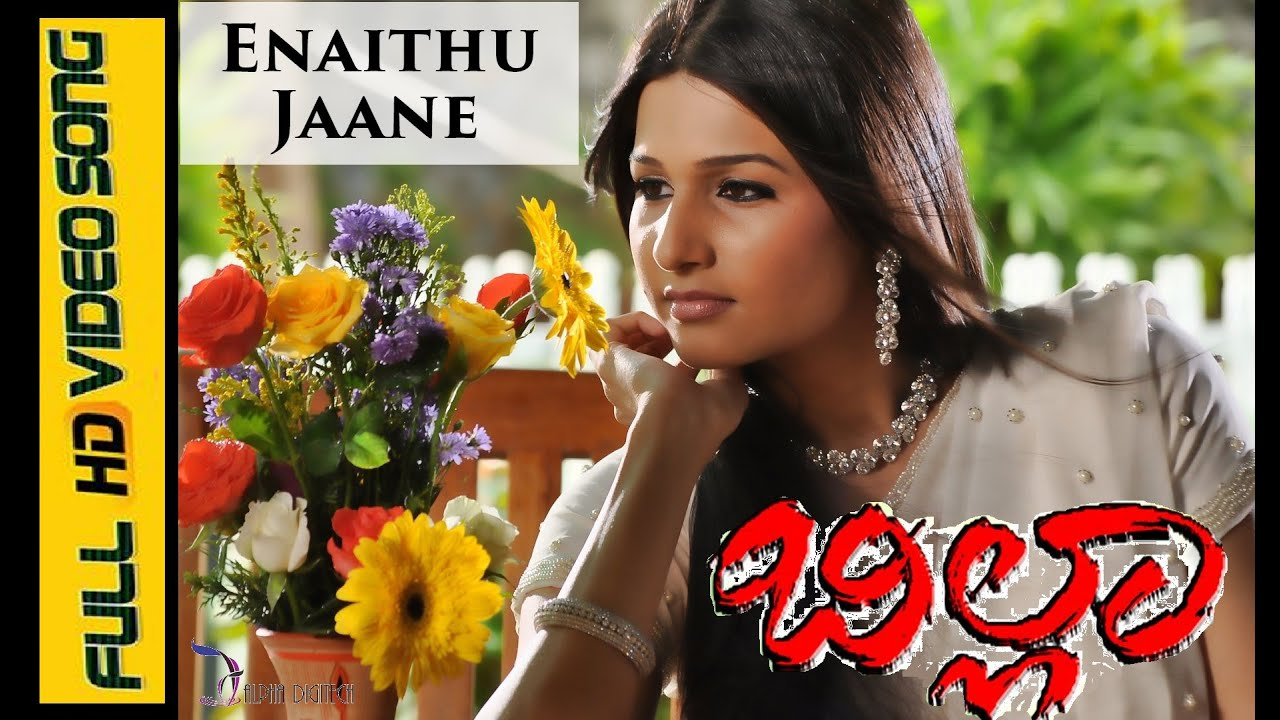 Billa Kannada Movie - Enaithu Jaane | New Kannda Video Song 2015 ...