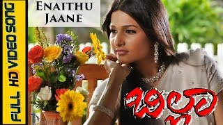 Billa Kannada Movie - Enaithu Jaane | New Kannda Video Song 2015 | Krishna, Anjana