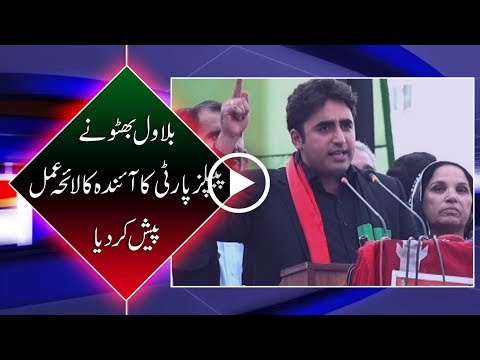 Bilawal's Full Speech at PPP JALSA Parade Ground Islamabad