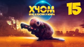 XCOM Long War с Майкером 15 часть (Ветеран Терминатор)