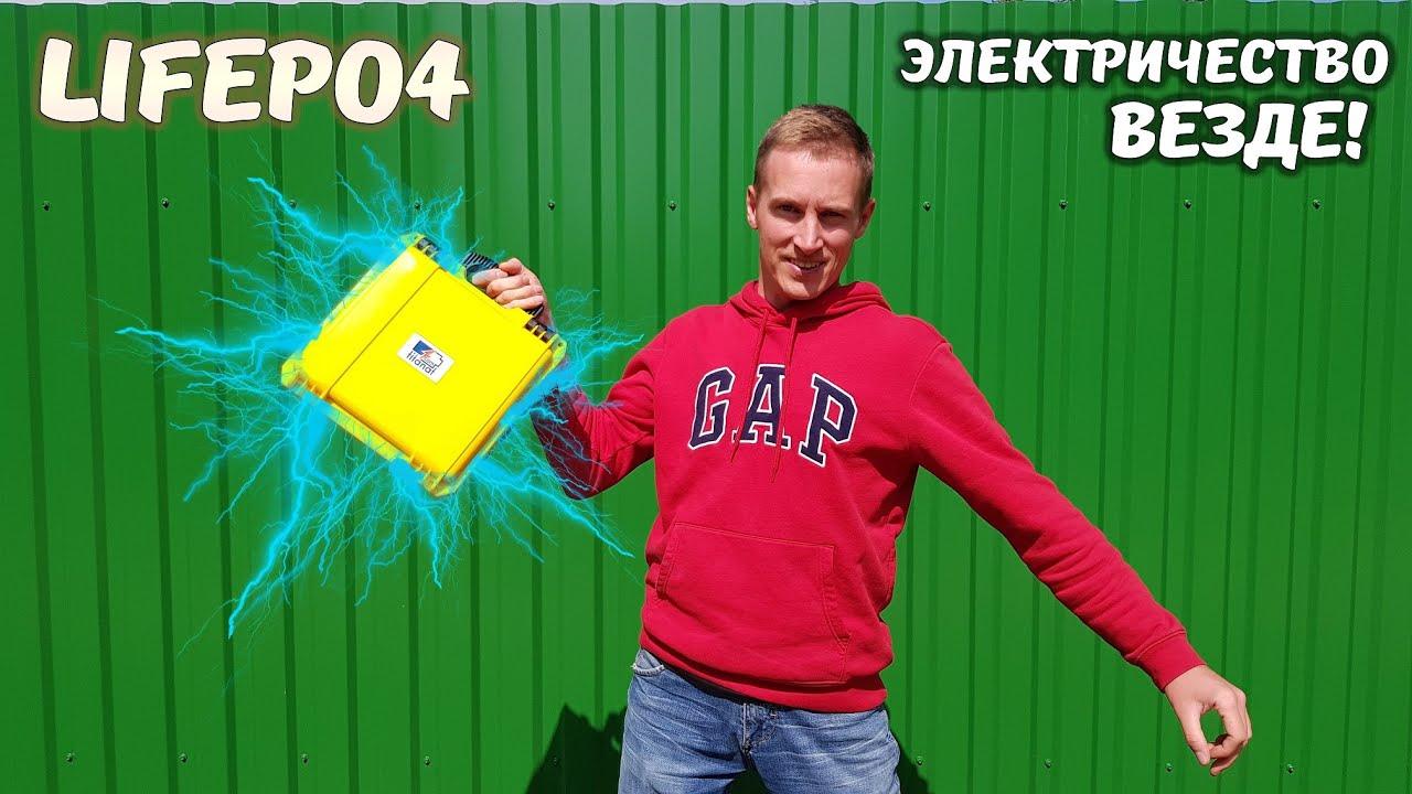 Мощный аккумулятор Titanat LiFePO4 ... Способен запитать все!