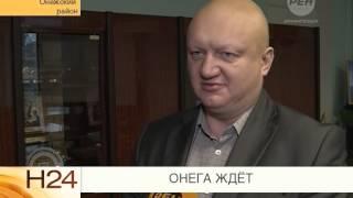 Онега ждёт(Рен-ТВ Архангельск., 2014-12-02T17:51:55.000Z)