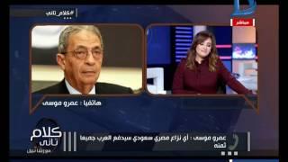 كلام تانى |عمرو موسى: يوضح أخر تطورات العلاقات المصرية السعودية
