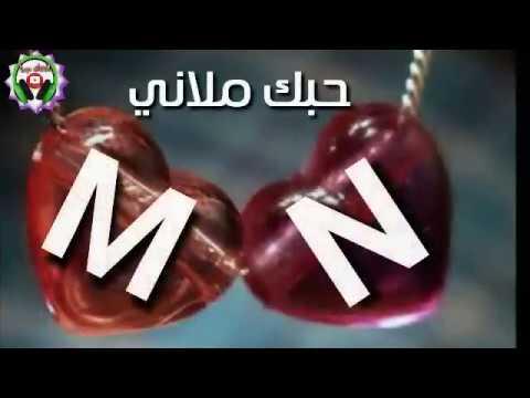 حالات واتس اب حب و عشق حرفين M N تصميم المشتاق ميديا بدون حقوق Youtube