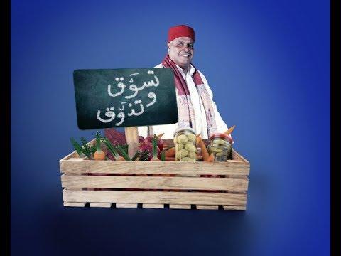 Tsawa9 w Tdhawa9 en directe du Souk El Osbouia Menzel Bouzelfa-Nessma