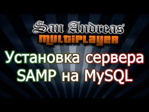 видео: Установка сервера sa-mp (mysql)