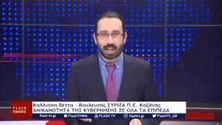 2021.02.19 ▪︎ Συνέντευξη στο δελτίο ειδήσεων του  Flash-tv  Κοζάνης