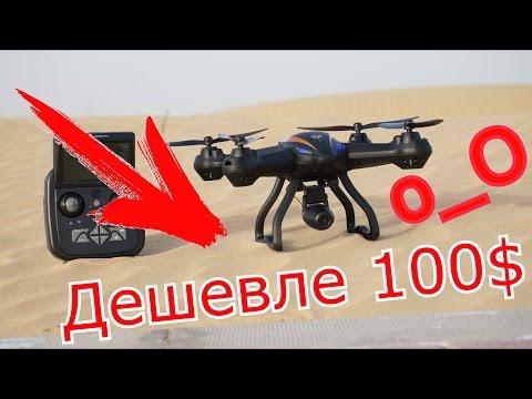 7 Лучших квадрокоптеров дешевле 100$ Самые дешёвые Дроны, Видео обзор. aliexpress  - алиэкспресс