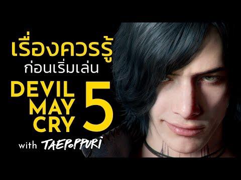 ข้อมูลการเล่นควรรู้! ก่อนเล่น Devil May Cry 5 thumbnail
