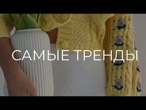 ТРЕНДЫ В ВЯЗАНИИ ОСЕНЬ-ЗИМА 2019-2020 | KNIT MOM