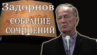 """Михаил Задорнов. Концерт """"Собрание сочинений"""""""
