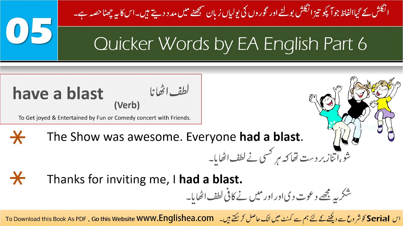 Have A Blast Meaning In Urdu Hindi Definition Pronounce