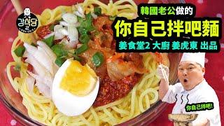"""【姜食堂2】你自己拌吧面 姜食堂大廚姜虎東出品 """"韓國老公""""提供姜食堂拌麵食譜!"""