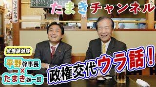 【平野博文xたまき雄一郎】国民民主党党首と幹事長で居酒屋談義!