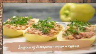 Закуска из болгарского перца и курицы, как приготовить   Рецепт холодной закуски [Семейные рецепты]