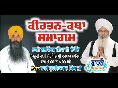 Exclusive-Live-Bhai-Guriqbal-Singh-Ji-Bibi-Kaulan-Ji-Amritsar-22-August-2021