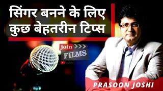 Prasoon Joshi - Bollywood Paroles de l'Écriture de Conseils pour les Débutants| गाने कैसे लिखे?| #Filmyfunday|Joinfilms