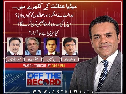 Off The Record -  29th January 2018 - Ary News