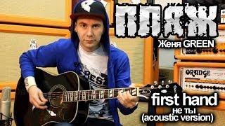 show MONICA first hand #3 - ПЛЯЖ - Не ты (как играть, видеоурок)