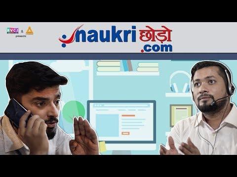 Naukrichhodo.com | RVCJ | ft. Bihari no.1 & Saad Bilgrami