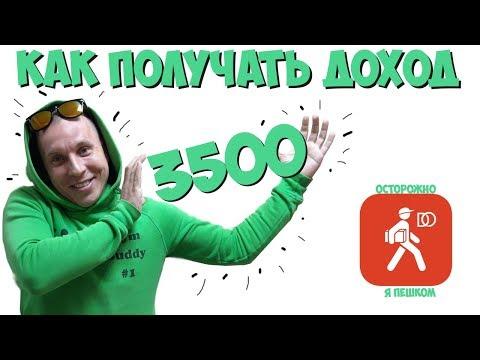 как получать доход 3500 // Пешкарики // МОСКВА