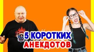 5 коротких анекдотов Смешнои анекдот Видео анекдот Anekdot Юмор Юмор шоу