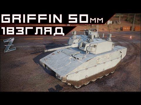 Armored Warfare. Griffin