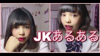 【Twitter短編集】JKあるある thumbnail