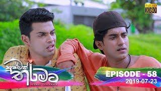 Husmak Tharamata | Episode 58 | 2019-07-23 Thumbnail