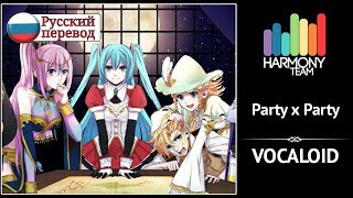 [Vocaloid RUS cover] Party x Party (6 People Chorus) [Harmony Team]