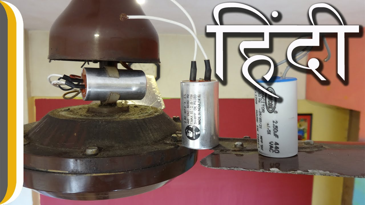 How to change a Ceiling Fan Capacitor in Hindi by Ur IndianConsumer  YouTube