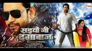 saiya Ji Dagabaaz Bhojpuri Full Movie Dinesh Lal Yadav Nirahua, Anjana Singh New bhojpuri movie 2020