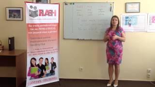 курсы английского киев: Урок № 5. Использование