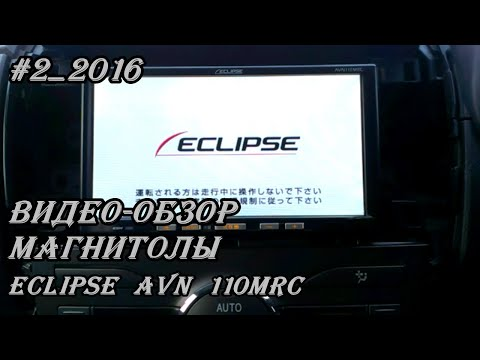 #2_2016 Видео обзор Eclipse AVN 110MRC