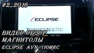 Видео обзор Eclipse AVN 110MRC