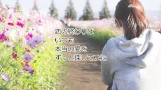 井上水晶さんの「恋の終わり arranged by 北園みなみさん」の音源から、...