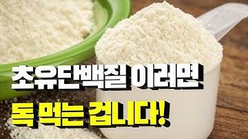 초유단백질분말 이렇게 먹으면 독 먹는 겁니다! 초유프로틴 효능과 부작용 제대로 알고 드세요!
