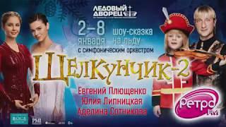 """Ледовое шоу Евгения Плющенко """"Щелкунчик-2"""""""