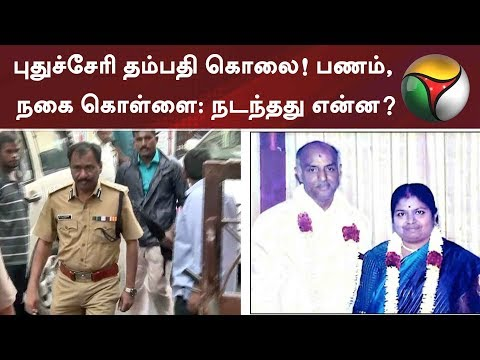 புதுச்சேரி தம்பதி கொலை! பணம், நகை கொள்ளை: நடந்தது என்ன? | #Puducherry #Robbery