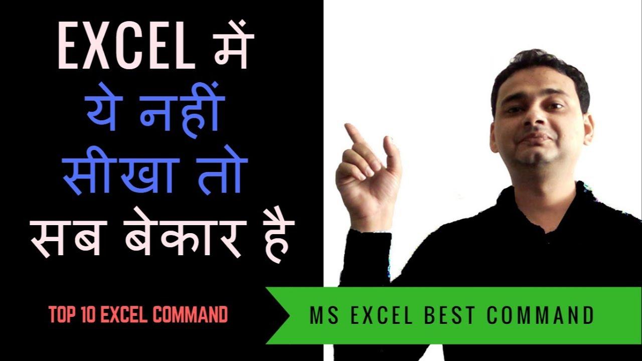 Top 10: Advanced Excel Tips (Powerful & Faster)  in Hindi  [Tech Guru Plus]