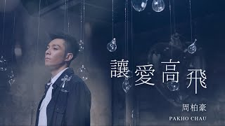 "Cover images 周柏豪 Pakho - 讓愛高飛 (劇集 ""多功能老婆"" 片尾曲) Official MV"