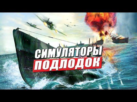 ТОП 5: Лучшие симуляторы подводных лодок на пк   Симулятор подводника на подлодке